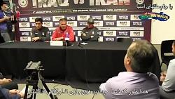 کنفرانس خبری کارلوس کیروش بعد از بازی ایران و عراق