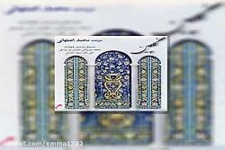 آهنگ بیکلام محمد اصفهانی فرصت بدرود (بیکلام)