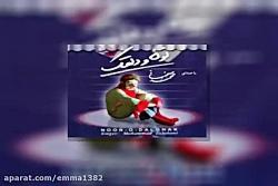 آهنگ بیکلام محمد اصفهانی دلقک (بیکلام)