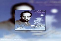 آهنگ بیکلام محمد اصفهانی تا من بدیدم روی تو (بیکلام)