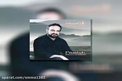 آهنگ بیکلام محمد اصفهانی حسرت (بیکلام)