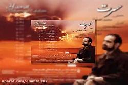 آهنگ بیکلام محمد اصفهانی دل تنگ (بیکلام)