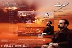 آهنگ بیکلام محمد اصفهانی عشق نهان (بیکلام)
