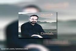 آهنگ بیکلام محمد اصفهانی به یادت (بیکلام)