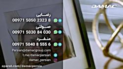 بزرگترین شرکت ساختمانی جهان با داماک در http://www.damacgroup.ir