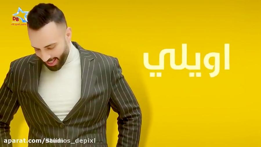 آهنگ شاد - عاشقانه - عربی