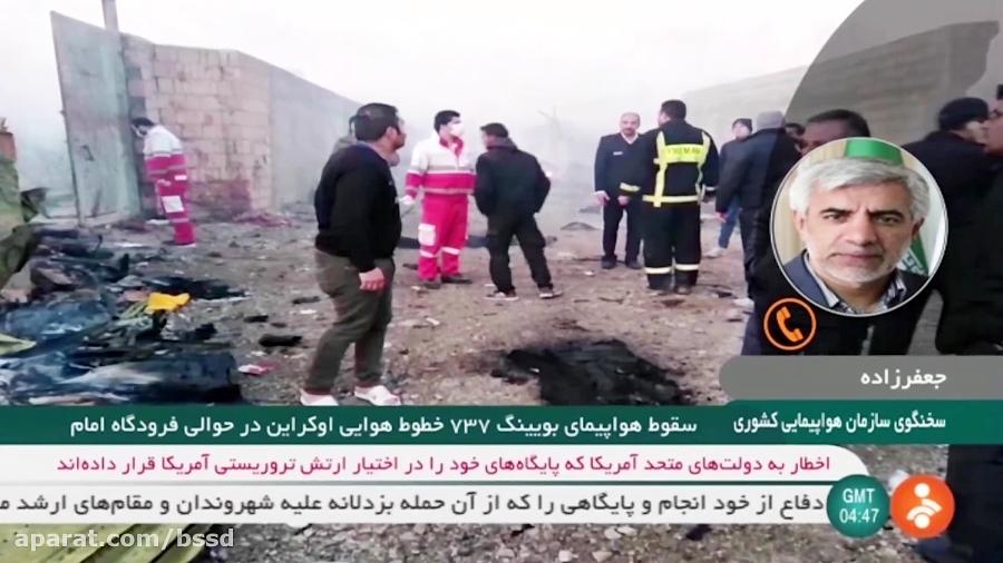 جزئیات کامل از سقوط هواپیمای اکراینی در شهریار77