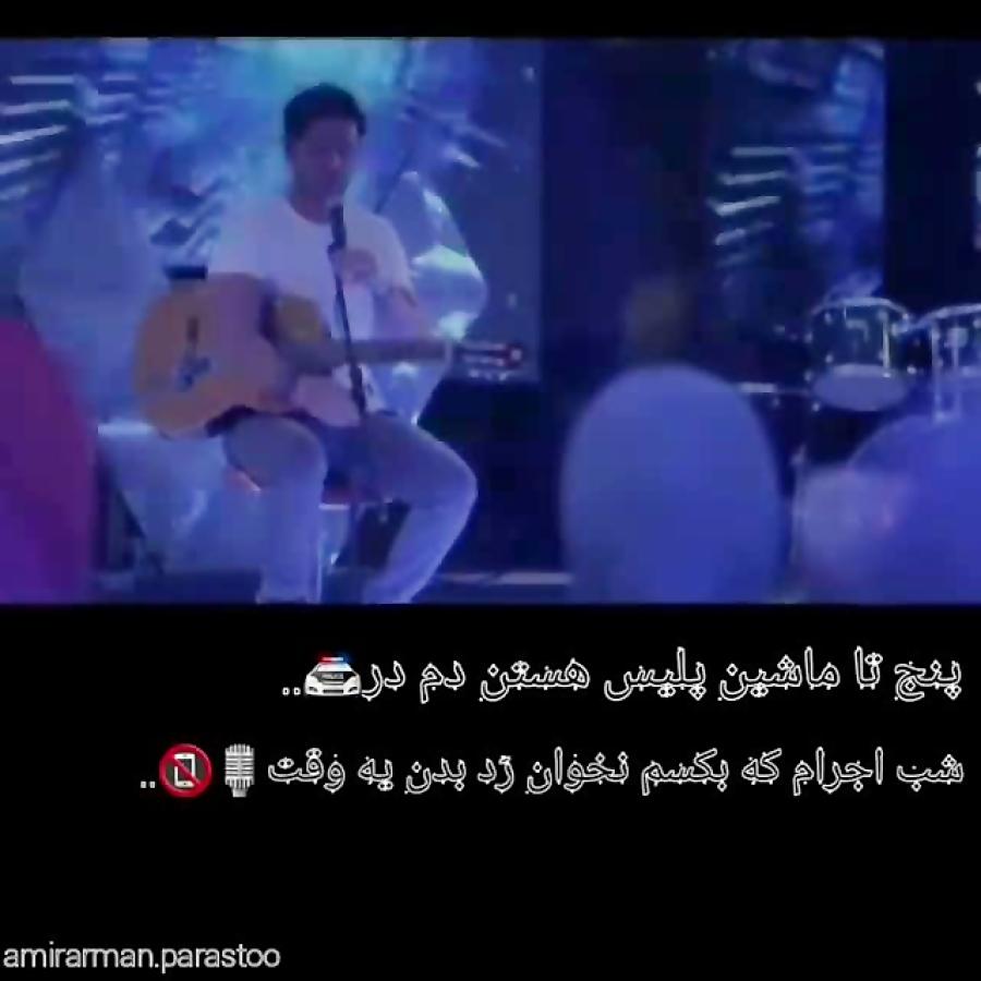 یک کلیپ خفن از باربد سریال ممنوعه امیرحسین آرمان