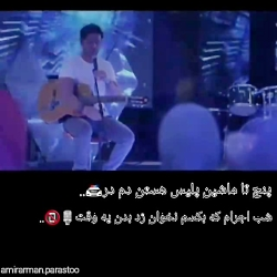 امیرحسین ارمان در پشت صحنه سریال ممنوعه