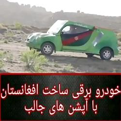 ساخت خودرو برقی در افغا...