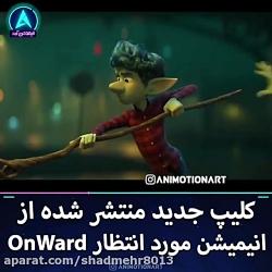 تیزر انیمیشن on ward
