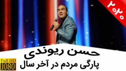حسن ریوندی - آثار پارگی ...