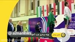عناوين اصلي اخبار ورزشي ۹ اسفند۹۸
