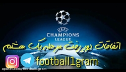 اتفاقات لیگ قهرمانان اروپا رفت یک هشتم