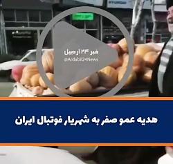 هدیه عمو صفر به شهریار ...