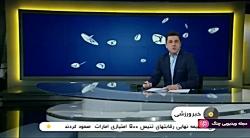 اخبار ورزشی 12:45 - لیگ فو...