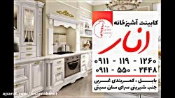 کابینت انار