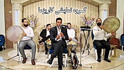 اجرای موسیقی سنتی در وصف حضرت علی (گروه کاریزما)