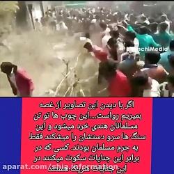 مظلومیت مسلمانان هند  (...