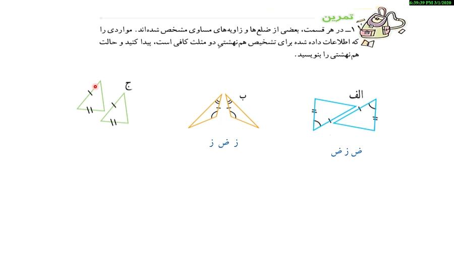 تمرین کتاب هشتم همنهشتی دو مثلث