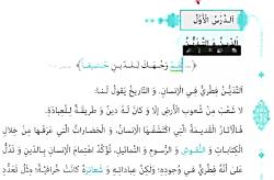 ویدیو آموزش متن درس اول عربی دوازدهم