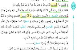 ویدیو آموزش متن درس اول عربی دوازدهم بخش 2