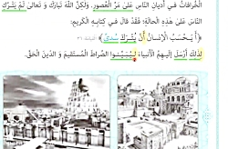 ویدیو آموزش متن درس اول عربی دوازدهم بخش 3