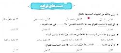 ویدیو تست قواعد درس اول عربی دوازدهم