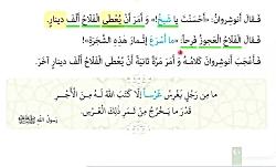 ویدیو مرور ترجمه درس 3 عربی دوازدهم بخش 3