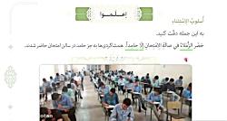ویدیو مرور قواعد درس 3 عربی دوازدهم بخش 1