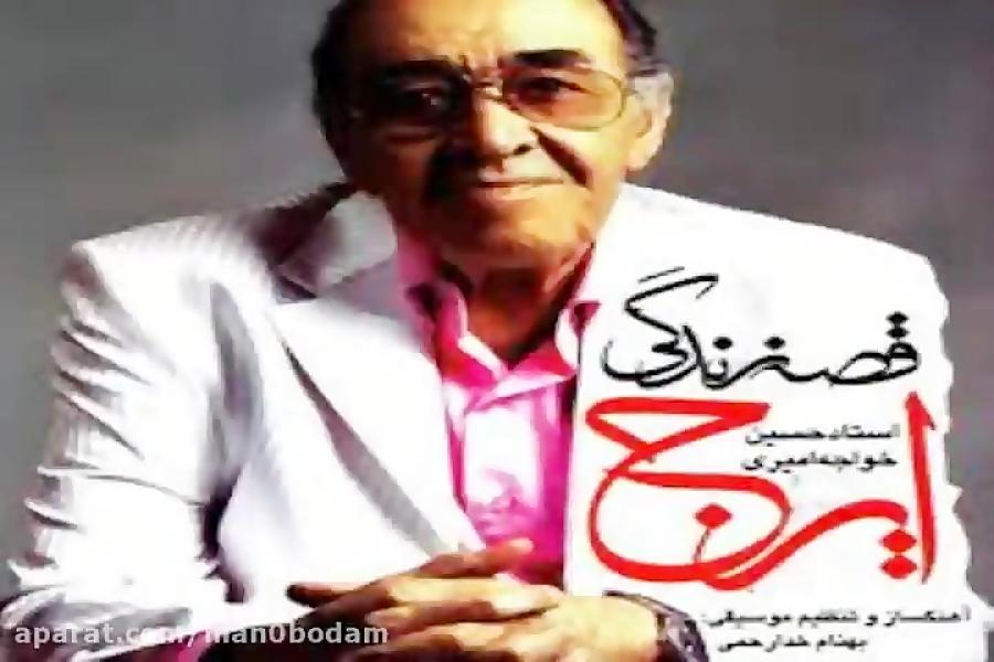 آهنگ ایرج خواجه امیری دلخون
