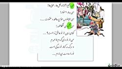 آموزش فارسی هشتم - درس ۱۲