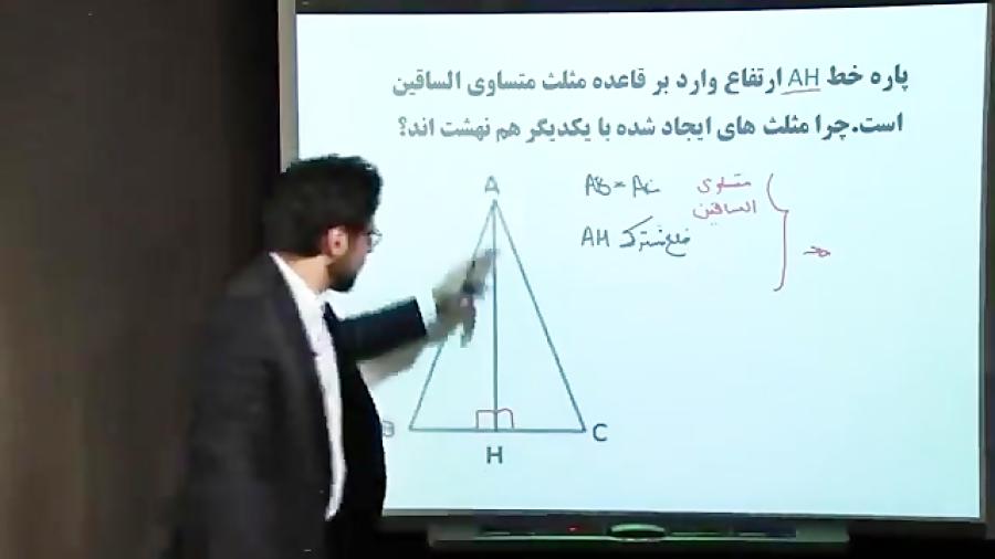 همنهشتی-مثلث-های-قائم-الزاویه-تدریس