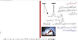 ویدیو آموزش فصل 3 فیزیک دوازدهم جلسه 4