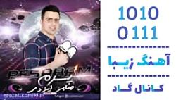 اهنگ صابر ایزدی به نام پسرم - کانال گاد