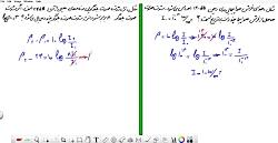 ویدیو آموزش فصل 3 فیزیک دوازدهم جلسه 8