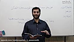 آموزش پیام های آسمانی - پایه نهم - استاد محسن بختیاری - درس هفتم