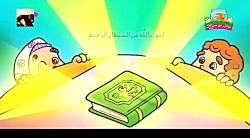 آموزش حفظ قرآن سوره کوثر برای کودکان