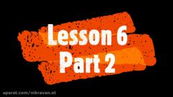 ویدیو آموزش درس 6 زبان انگلیسی هفتم بخش 2