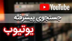 جستجوی پیشرفته در یوتیوب youtube