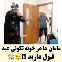 خانه تکانی عید با مادرها