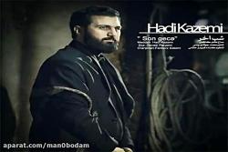 آهنگ هادی کاظمی - شب آخر