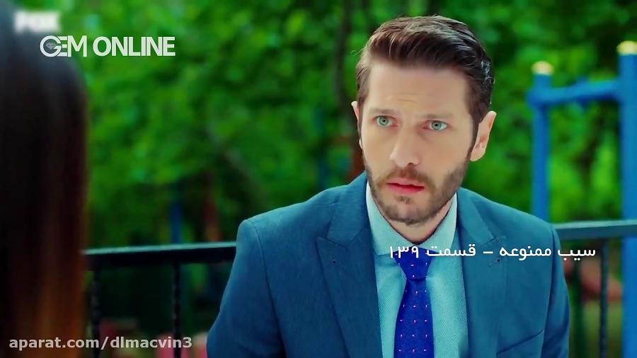 ویدبید سیب ممنوعه قسمت 139 با دوبله فارسی