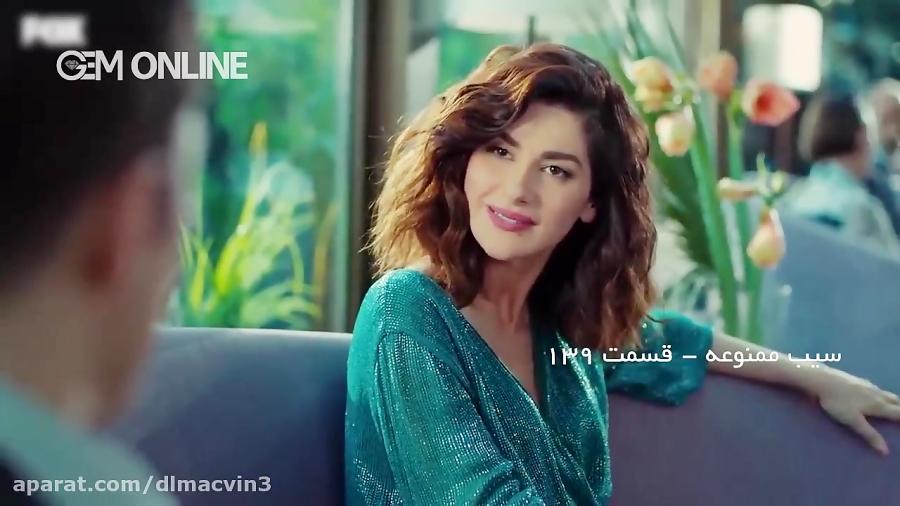 ویدبید سیب ممنوعه قسمت 139 دوبله فارسی