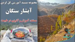 آبشار سنگان تهران، در مستند گلگردی. طبیعت، آموزش، آشپزی و ...