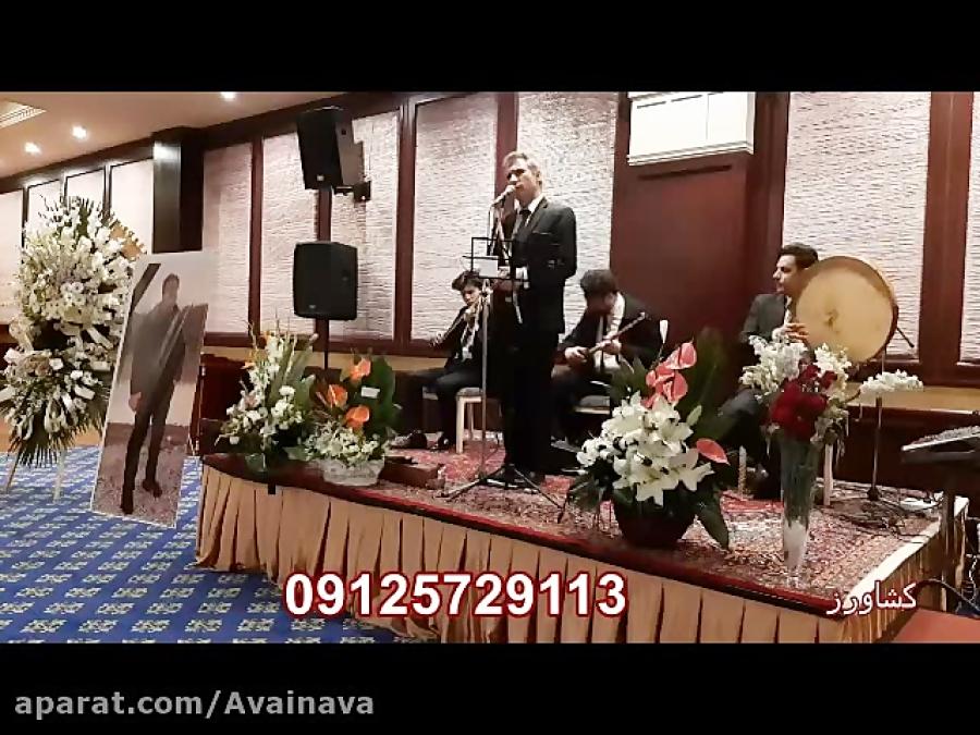 گروه موسیقی مراسم ختم/مداحی دشتی/09125729113/tarhimerfani.ir
