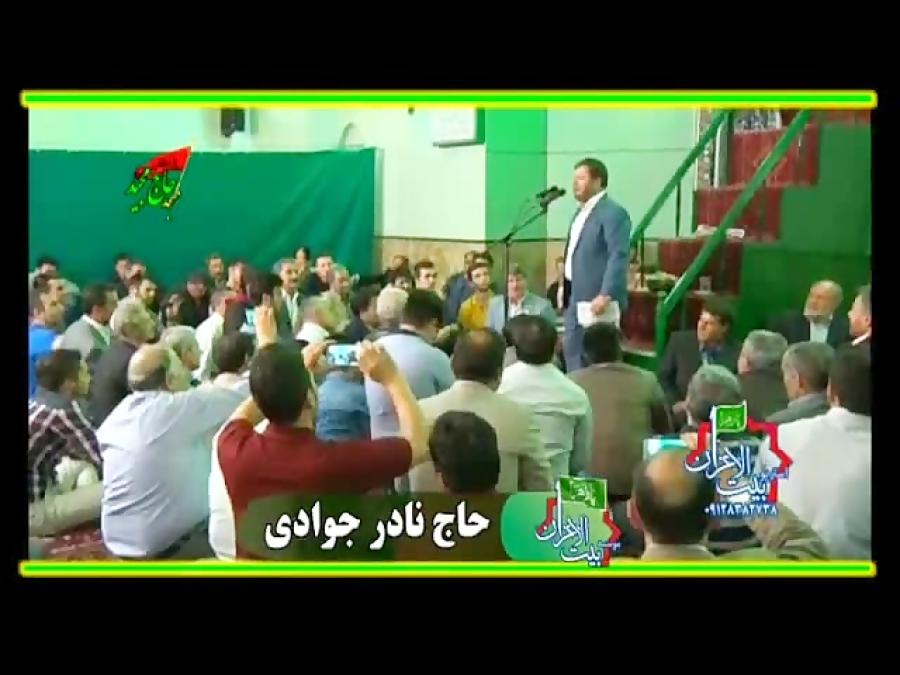 حاج نادر جوادی شب ولادت حضرت علی مسجد حاج مجید