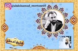 دکتر عبدالصمدمرتضوی ... راهکارهای قرآنی
