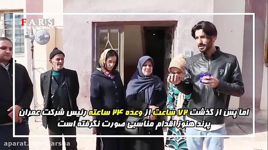 سیلاب در خانههای مهرنشینان/ وعدههای شرکت عمران پرند پوچ از آب درآمد