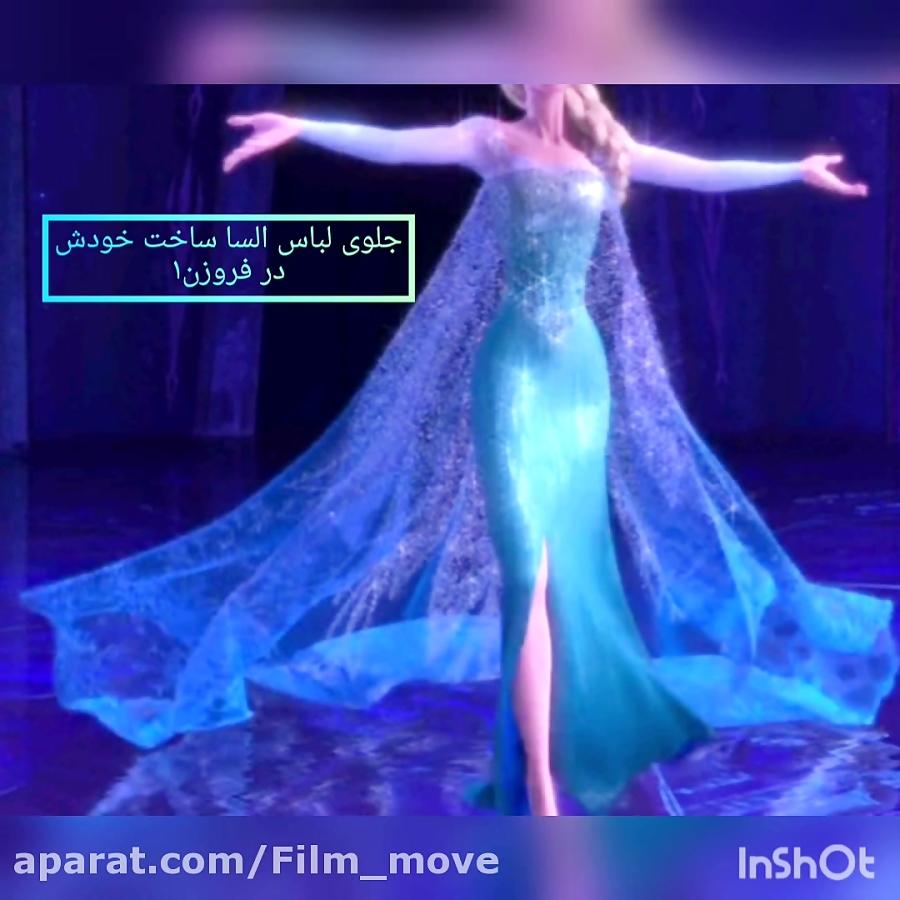 السا و انا 5 دوبله فارسی